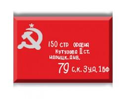Флаги Победы и СССР