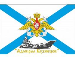 """Флаг ТАКР """"Адмирал Кузнецов"""""""