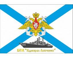 "Флаг БПК ""Адмирал Левченко"""