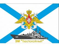 "Флаг ЭМ ""Беспокойный"""