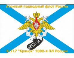 "Флаг К-117 ""Брянск"""