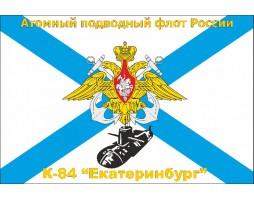 """Флаг К-84 """"Екатеринбург"""""""