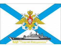 """Флаг БДК """"Георгий Победоносец"""""""