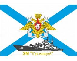 """Флаг ЭМ """"Гремящий"""""""