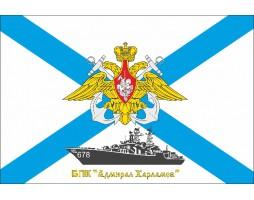 """Флаг БПК """"Адмирал Харламов"""""""