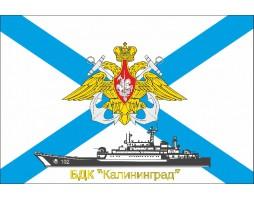 """Флаг БДК """"Калининград"""""""