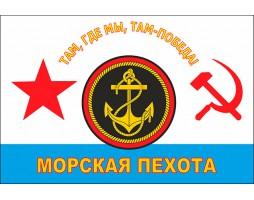 Флаг Морской пехоты СССР