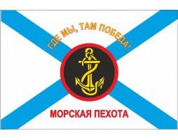 Флаг морских пехотинцев