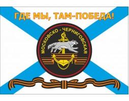 Флаг Московско-Черниговской бригады морской пехоты