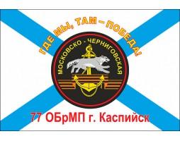 Флаг 77-я ОБрМП (Каспийск)