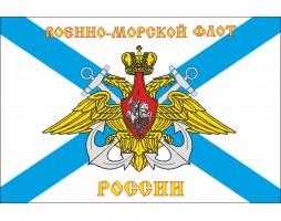 Флаг Военно-морского флота с орлом