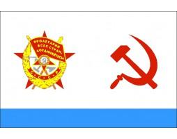 Краснознамённый военно-морской флаг СССР
