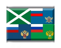 Флаги министерств и ведомств