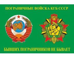 Флаг ПВ КГБ СССР