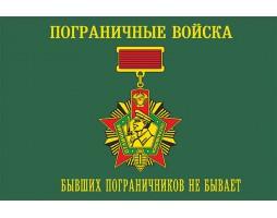 Флаг ПВ