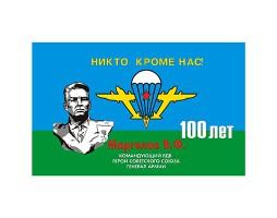 """Флаг ВДВ """"Маргелов В.Ф. 100 лет"""""""