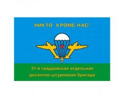 "Флаг ""31-я гв. ОДШБр"""