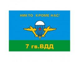 """Флаг """"7-я гв. ВДД"""""""