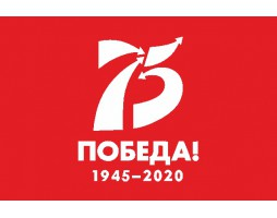 Флаг 75 лет Победы