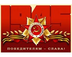 """Флажок """"Победа 1945"""""""