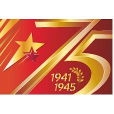 Флажок Победы 75 лет