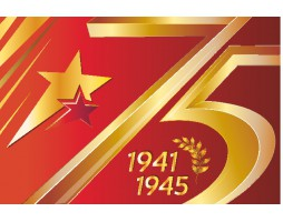 Флаг Победы 75 лет