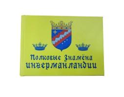 Книга: Константин Сакса «Полковые знамёна Ингерманландии»