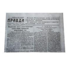 Газета Правда 9 мая 1945